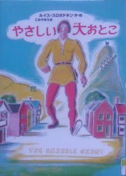 DCIM0064yasashiioootoko.jpg